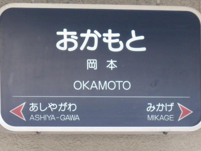 hankyu-okamoto38.JPG