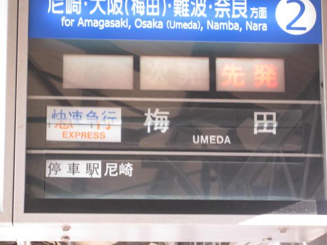 hanshin-koshien30.JPG