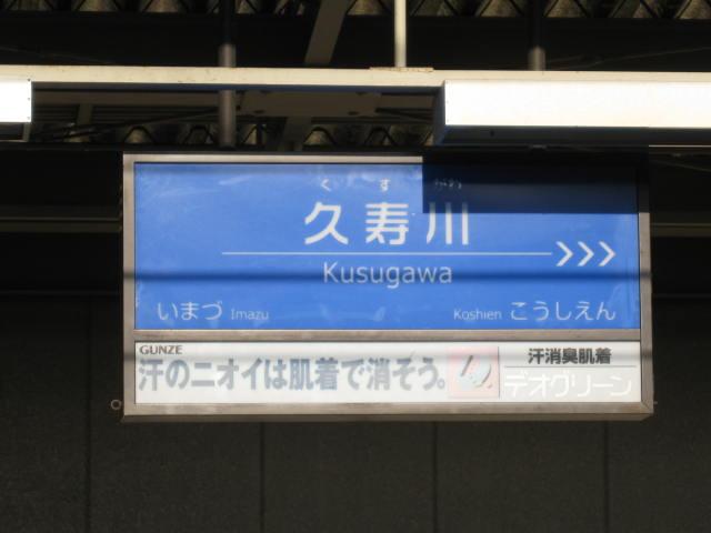 hanshin-kusugawa11.JPG