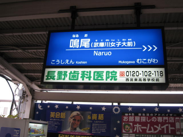hanshin-naruo10.JPG