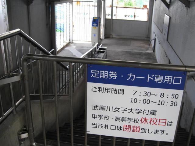 hanshin-naruo18.JPG