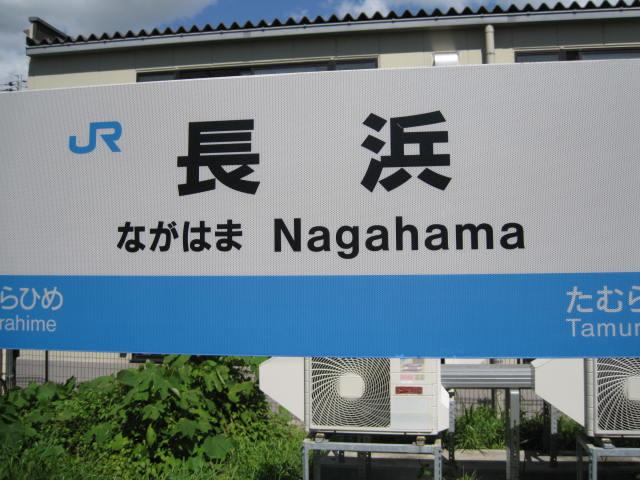 jr-nagahama25.JPG