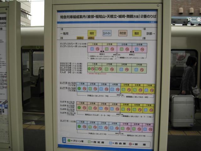 jr-nijo11.JPG