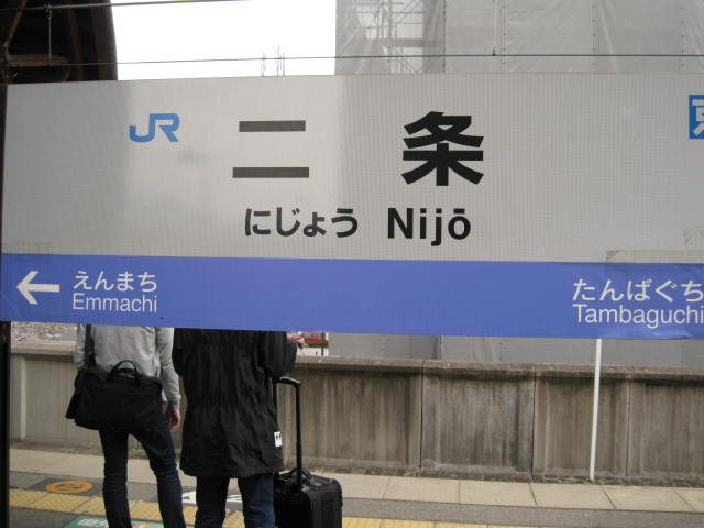 jr-nijo8.JPG