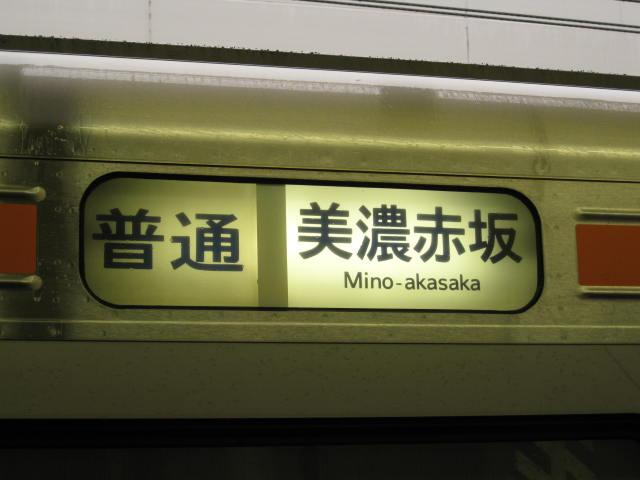 jr-ogaki57.JPG