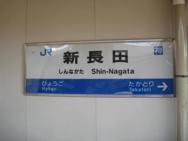 jr-shinnagata16.JPG