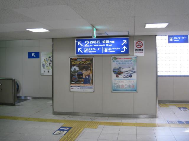 jr-shinnagata8.JPG
