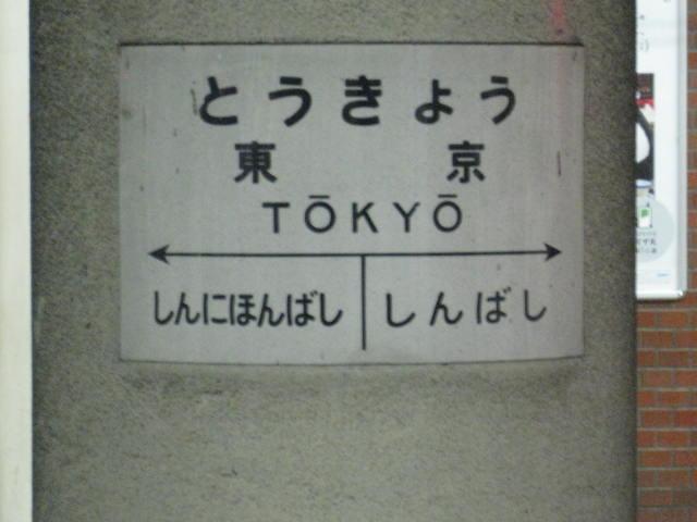 jr-tokyo111.JPG