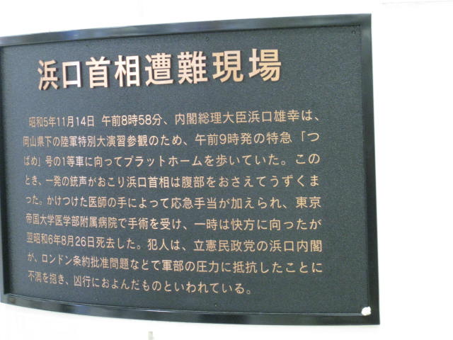 jr-tokyo28.JPG