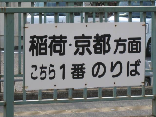 jr-yamashiroaotani9.JPG