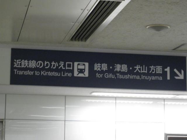 meitetsu-nagoya9.JPG